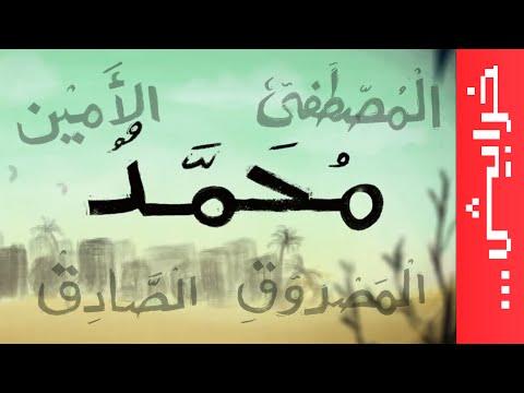 ذكرى مولد النبي المصطفى محمد (ص) 1436 هـ