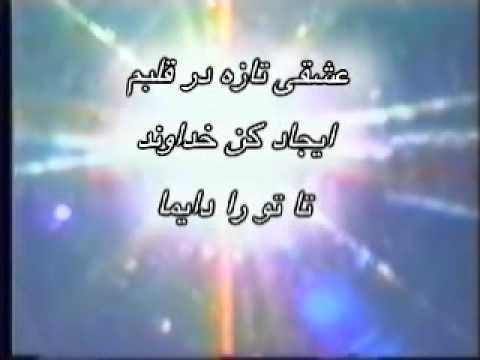 Eshghi tazeh عشقی تازه در قلبم