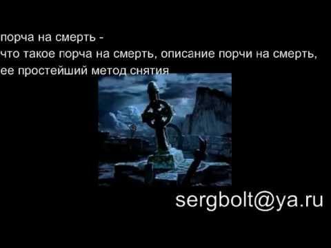 Как сделать сильную порчу на смерть - Vingtsunspb.ru