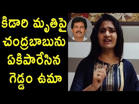 YSRCP Leader Geddam Uma Storng Counter To TDP AP Govt Leaders | Araku MLA Kidari | Cinema Politics