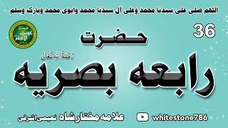 (36) Story of Hazrat Rabia Basri ( I visited her grave in Jerusalem)