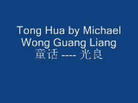 Guang Liang Tong Hua (fairytale)光良----童话 video