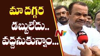మా రాజకీయ భవిష్యత్ కన్నా.. తెలంగాణ భవిష్యత్ ముఖ్యం : Komatireddy Venkat Reddy Face To Face | NTV