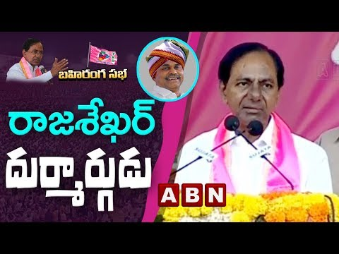 KCR Comments on YS Rajasekhara Reddy at Wanaparthy Public Meeting | ABN Telugu