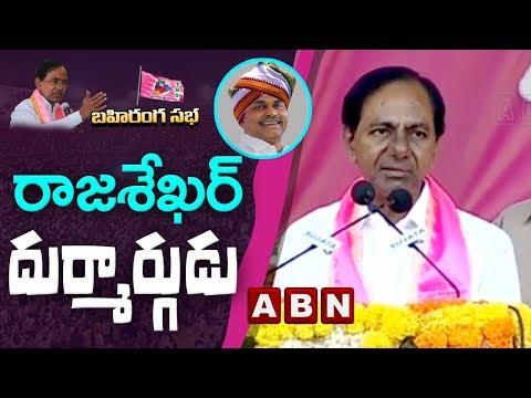 KCR Comments on YS Rajasekhara Reddy at Wanaparthy Public Meeting | ABN Telugu
