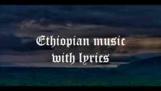 Woretaw Wubet - Emama Ethiopia እማማ ኢትዮጽያ (Amharic With Lyrics)