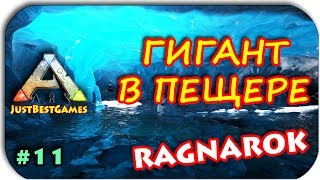 Ark Survival Evolved - ГИГАНТОЗАВР СПИТ В ПЕЩЕРЕ #11