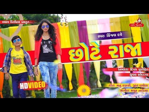 Kinjal Dave - Chote Raja   Raghav Digital