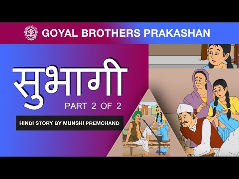 Subhagi Part 2 of 2 (Hindi Story by Munshi Premchand)