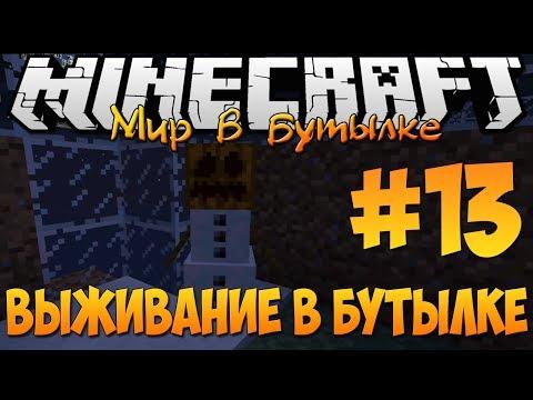 Выживание в бутылке #13 - СНЕГОВИК - Minecraft Survival Map