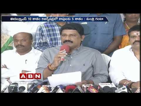 Minister Ganta Srinivasa Rao holds Press Meet over Kapu Reservations   ABN Telugu