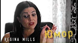 ► Regina Mills  || ЮМОР