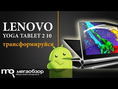 Планшета lenovo yoga tablet 2 с экспертом