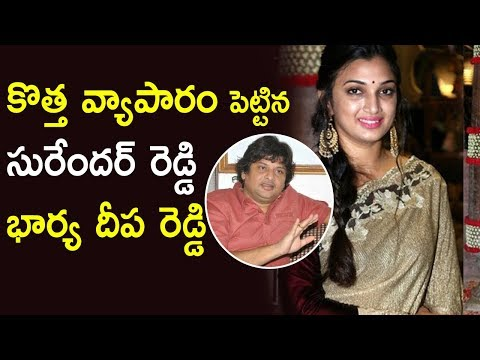 Unknown And Interesting Facts About Director Surender Reddy & His Wife Deepa Reddy | Tollywood Nagar
