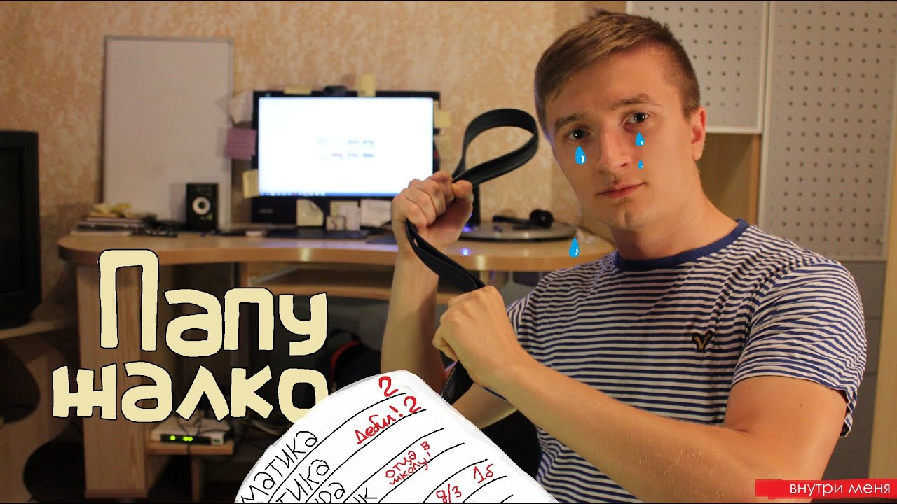 ПАПУ ЖАЛКО! - YouTube Gaming