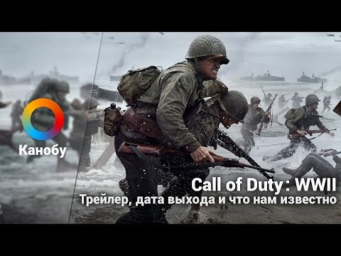 Call of Duty: WWII. Трейлер, дата выхода и что нам известно