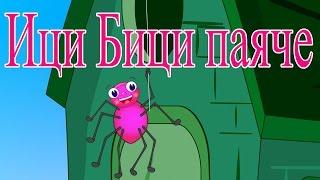 Ици бици паяче - Български детски песни