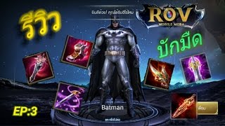 ROV Batman วิธีออกของแบบโหดๆ EP:3