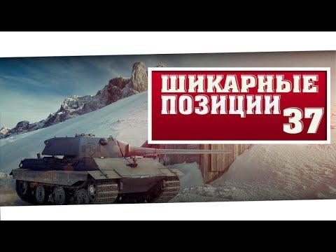 World of Tanks победная стратегия на картах - 37