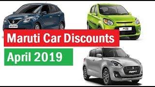 Maruti Suzuki April 2019 Discount Offers