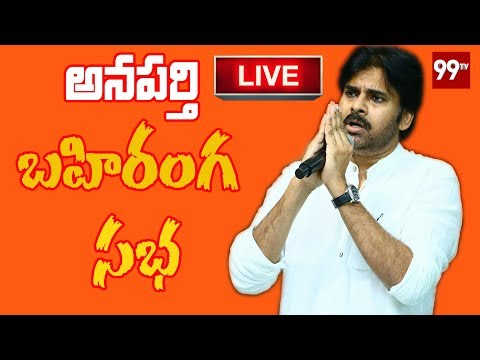 Live   Janasenani Anparthi Assembly Public Meeting at G.Mamidada    #JanaSena   99TV Telugu