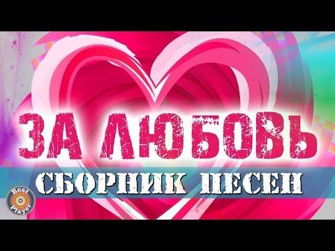 За любовь! Новые песни о любви! (Сборник 2017)
