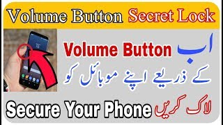 Amazing Android Volume Button SECRET 2017 || Lock Your APPS & Phone Using Volume Button | Hindi/Urdu