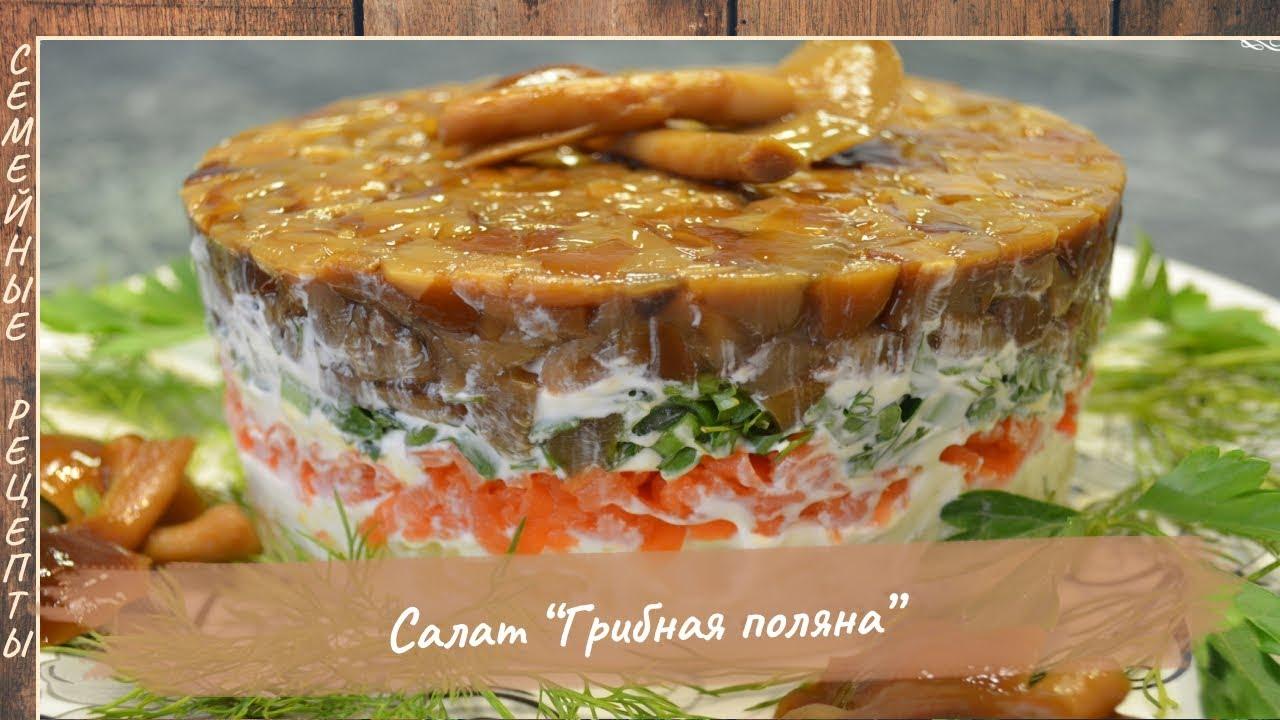 Рецепты салатов грибная поляна пошагово