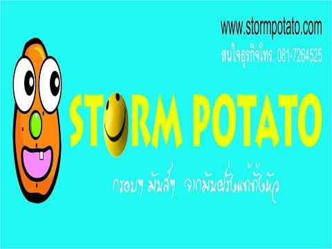twist potato (เครื่องหั่นมันฝรั่งเกลียว)