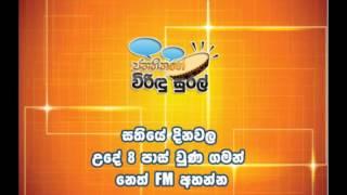 NETH FM VIRINDU 2015-03-06