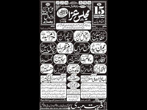 Live Majlis | 15  March 2019 I Ali a.s Ali a.s Laaj Daniwal Vehari