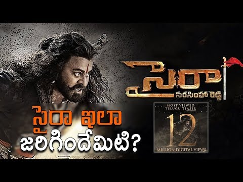 సైరా - ఇలా జరిగిందేమిటి? Why Sye Raa Teaser Not Listed In Trending Category of Youtube?