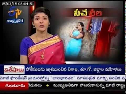 ETV-Eenadu Busts Women Trafficking Rocket In Vishaka