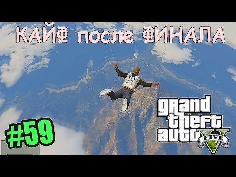 Прохождение GTA V | Гора ЧИЛИАД, ПАРАШЮТ, ГОВНО в ОКЕАНЕ !!! #59