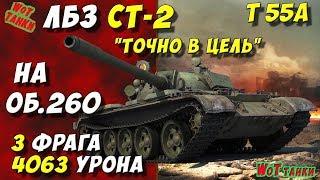 ЛБЗ СТ-2 на Об 260✔ Wot танки Т 55А Выполнение лбз World of tanks игра HD★