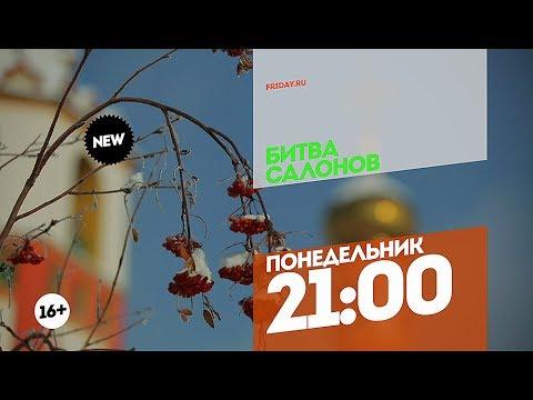 Битва салонов иркутск