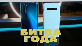 Huawei P30 Pro против Galaxy S10+ / БИТВА ГОДА