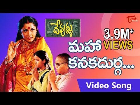 Devullu - Maha Kanaka Durga - Ramya Krishna - Telugu Song