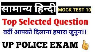 HINDI- UP POLICE EXAM