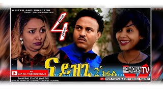 HDMONA - Part 4 - ናይዝጊ-2  ብ ዳኒኤል ጂጂ Nayzghi-2 by Daniel JIJI - New Eritrean Movie 2018