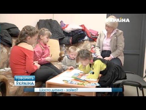 Шестой ребенок лишний (полный выпуск) | Говорить Україна