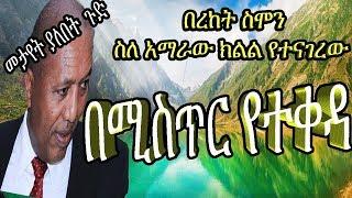 Ethiopia: በረከት ስሞን ስለ አማራው ክልል የተናገረው  በሚስጥር የተቀዳ ይደመጥ ሼር ይደረግ