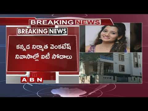 IT raids on Film Stars and Producers houses in Karnataka | Hero Puneeth |  ABN Telugu