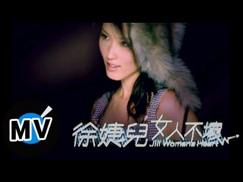 徐婕兒 - 女人不壞 (官方版MV)