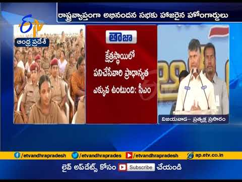 Home Guards Meeting | Attends CM Chandrababu | at Vijayawada