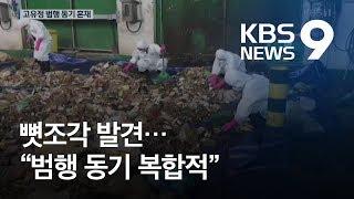 """뼛조각 또 발견…""""범행 동기 혼재된 듯"""" / KBS뉴스(News)"""