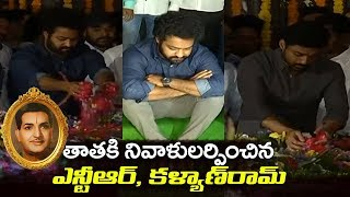 Jr NTR, Kalyan Ram Pays Tribute to NTR at NTR Ghat | NTR's 23rd Vardhanthi  | Filmylooks