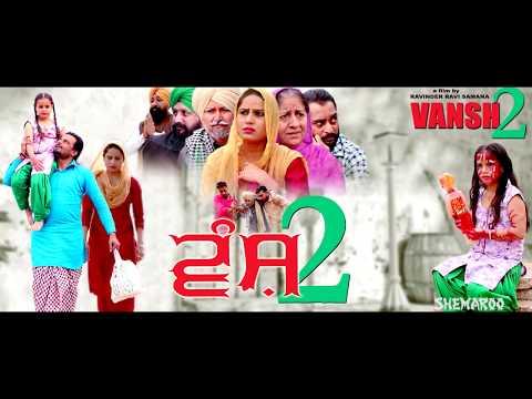 Vansh 2 | Short Film | Ravinder Ravi Samana | Latest Punjabi Short Film 2018 | Shemaroo Punjabi
