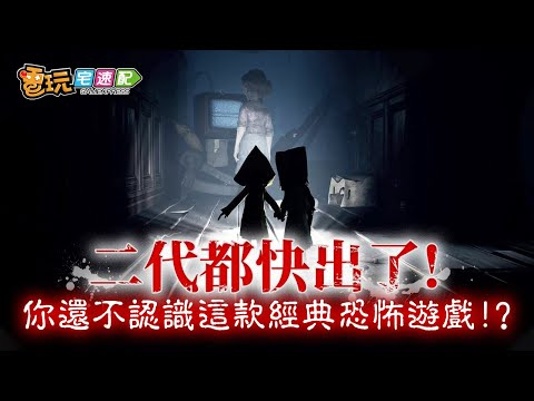 台灣-電玩宅速配-20201103 2/2 終於快到了!《小小夢魘 2》釋出萬聖節全新宣傳影片!