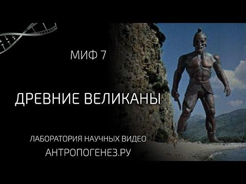 Древние Великаны. Мифы об эволюции человека.
